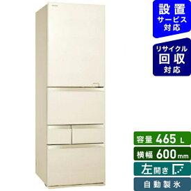 東芝 TOSHIBA GR-S470GZL-ZC 冷蔵庫 VEGETA(ベジータ)GZシリーズ ラピスアイボリー [5ドア /左開きタイプ /465L]《基本設置料金セット》[冷蔵庫 大型]