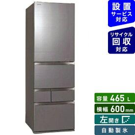 東芝 TOSHIBA GR-S470GZL-ZH 冷蔵庫 VEGETA(ベジータ)GZシリーズ アッシュグレージュ [5ドア /左開きタイプ /465L]《基本設置料金セット》[冷蔵庫 大型]