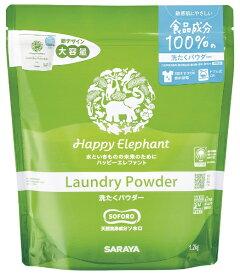 サラヤ saraya ハッピーエレファント 洗たくパウダー 1.2kg 〔衣類用洗剤〕 ハッピーエレファント
