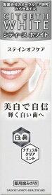 第一三共ヘルスケア DAIICHI SANKYO HEALTHCARE シティース CITEETH White(シティースホワイト ) ステインオフケア 110g 〔歯磨き粉〕