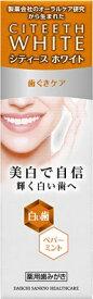 第一三共ヘルスケア DAIICHI SANKYO HEALTHCARE シティース CITEETH White(シティースホワイト ) 歯ぐきケア 50g 〔歯磨き粉〕