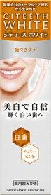 第一三共ヘルスケア DAIICHI SANKYO HEALTHCARE シティース CITEETH White(シティースホワイト ) 歯ぐきケア 110g 〔歯磨き粉〕