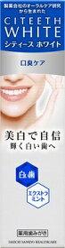 第一三共ヘルスケア DAIICHI SANKYO HEALTHCARE シティース CITEETH White(シティースホワイト ) 口臭ケア 110g 〔歯磨き粉〕