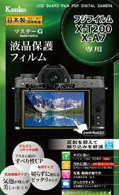 ケンコー・トキナー KenkoTokina マスターG液晶保護フィルム (フジフイルム X-T200/X-A7用) KLPM-FXT200