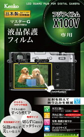ケンコー・トキナー KenkoTokina マスターG液晶保護フィルム (フジフイルム X100V用) KLPM-FX100V