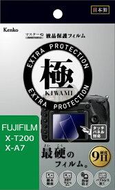 ケンコー・トキナー KenkoTokina マスターG液晶保護フィルム 極(KIWAMI) フジフイルム X-T200/X-A7用 KLPK-FXT200