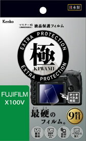 ケンコー・トキナー KenkoTokina マスターG液晶保護フィルム 極(KIWAMI) フジフイルム X100V用 KLPK-FX100V