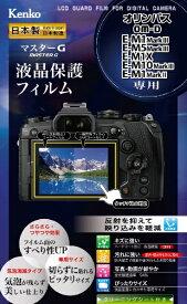 ケンコー・トキナー KenkoTokina マスターG液晶保護フィルム (オリンパス OM-D E-M1 Mark3用) KLPM-OEM1M3