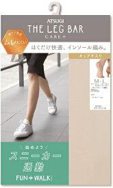 アツギ ATSUGI ATSUGI THE LEG BAR こだわりインソール足底キュプラ入りストッキング MLヌーディベージュ ATSUGI THE LEG BAR