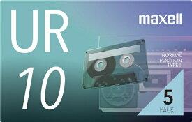 マクセル Maxell オーディオカセットテープ10分5巻パック UR-10N5P