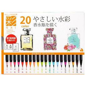 あかしや 水彩毛筆「彩」20色セット 香水瓶を描く CA200/20V-A01