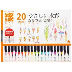 あかしや 水彩毛筆「彩」20色セット カラフルに描く CA200/20V-A02