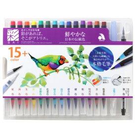 あかしや 水彩毛筆「彩」 鮮やかな日本の伝統色 CA350S-01