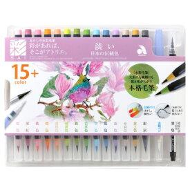 あかしや 水彩毛筆「彩」 淡い日本の伝統色 CA350S-02