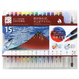 あかしや 水彩毛筆「彩」 日本の伝統色 赤富士 CA350S-03