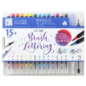 あかしや 水彩毛筆「彩」 日本の伝統色 モダンカリグラフィー CA350S-04