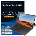 エレコム ELECOM Surface Pro X用 ガラスフィルム 0.33mm ブルーライトカット TB-MSPXFLGGBL