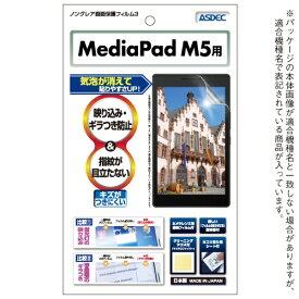 アスデック ASDEC MediaPad M5用 ノングレア液晶保護フィルム3 マット NGB-HWPM5