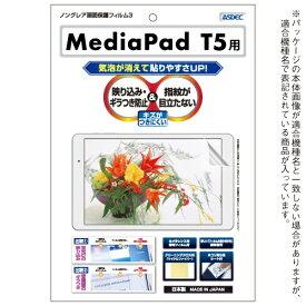 アスデック ASDEC MediaPad T5用 ノングレアフィルム3 マット NGB-HWT5