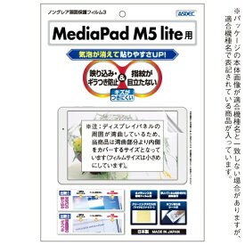 アスデック ASDEC MediaPad M5 lite用 ノングレアフィルム3 マット NGB-HWPM5L