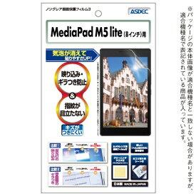 アスデック ASDEC MediaPad M5 lite 8用 ノングレアフィルム3 マット NGB-HWPM5L8