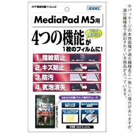 アスデック ASDEC MediaPad M5用 AFPフィルム2 光沢 AHG-HWPM5