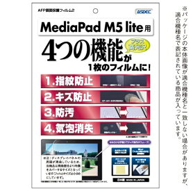 アスデック ASDEC MediaPad M5 lite用 AFPフィルム2 光沢 AHG-HWPM5L