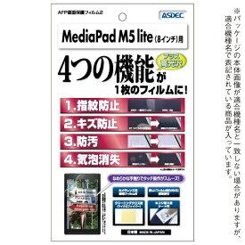 アスデック ASDEC MediaPad M5 lite 8用 AFPフィルム2 光沢 AHG-HWPM5L8