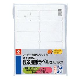 ニチバン NICHIBAN MLLP-602 〔レーザー・熱転写〕宛名用紙ラベル マイタック [A4 /100シート /10面]