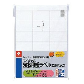 ニチバン NICHIBAN MLLP-606 〔レーザー・熱転写〕宛名用紙ラベル マイタック [A4 /100シート /18面]