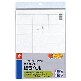 ニチバン NICHIBAN ML-402 〔レーザー〕紙ラベル マイタック [A4 /20シート /18面]