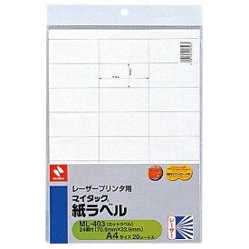 ニチバン NICHIBAN ML-403 〔レーザー〕紙ラベル マイタック [A4 /20シート]