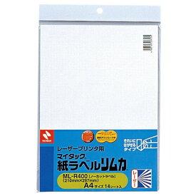 ニチバン NICHIBAN ML-R400 〔レーザー〕紙ラベル リムカ マイタック [A4 /14シート /1面]