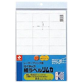 ニチバン NICHIBAN ML-R403 〔レーザー〕紙ラベル リムカ マイタック [A4 /14シート /24面]