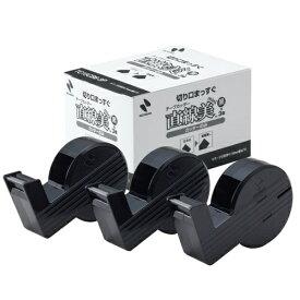 ニチバン NICHIBAN 直線美ミニテープカッター黒3P TC15CB6-3P