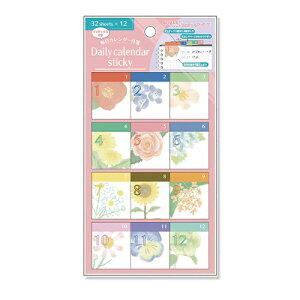 ナカバヤシ Nakabayashi 毎日カレンダー付箋/12ヶ月32枚/4花 FST0014