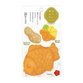 ナカバヤシ Nakabayashi おいしい和ふせん たいやき FST0051