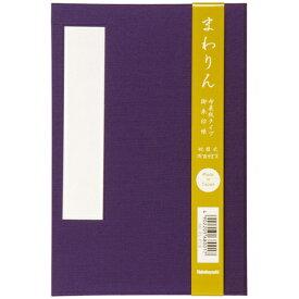ナカバヤシ Nakabayashi 朱印帳 布クロスタイプ 紫 SICFLPUR