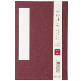 ナカバヤシ Nakabayashi 朱印帳 紙クロスタイプ えんじ SICPLDR