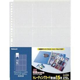 ナカバヤシ Nakabayashi トレーディングカード替台紙/9ポケット15枚 BCR6N