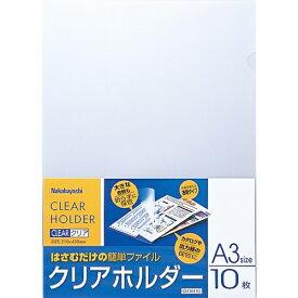 ナカバヤシ Nakabayashi クリアホルダー/A3/10枚/クリア/V CH1011C