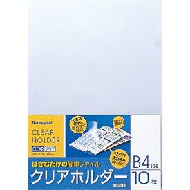 ナカバヤシ Nakabayashi クリアホルダー/B4/10枚/クリア/V CH1021C