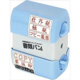 ナカバヤシ Nakabayashi 印面回転式スタンプ書類バン STN601
