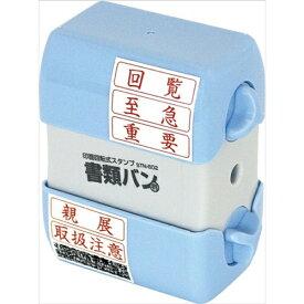 ナカバヤシ Nakabayashi 印面回転式スタンプ書類バン STN602