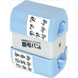 ナカバヤシ Nakabayashi 印面回転式スタンプ慶弔バン STN606