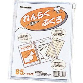 ナカバヤシ Nakabayashi れんらくぶくろ B5 SDRBB5N
