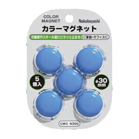 ナカバヤシ Nakabayashi カラーマグネット/ブルー/直径30mm CMGN305B