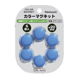 ナカバヤシ Nakabayashi カラーマグネット/ブルー/直径20mm CMGN206B