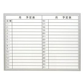 ナカバヤシ Nakabayashi 薄型アルミスケジュールボード 600×450mm SBAU6045