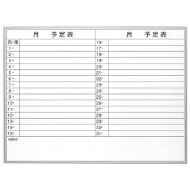 ナカバヤシ Nakabayashi 薄型アルミスケジュールボード 1200×900mm SBAU1290